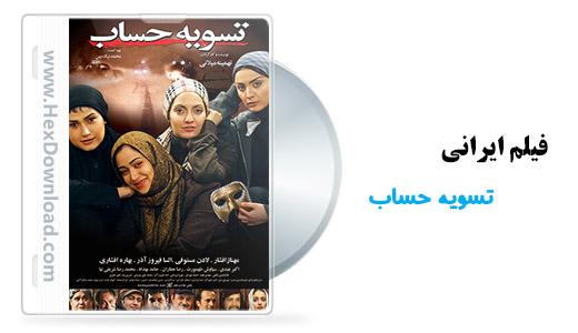 دانلود فیلم ایرانی تسویه حساب با کیفیت فوق العاده
