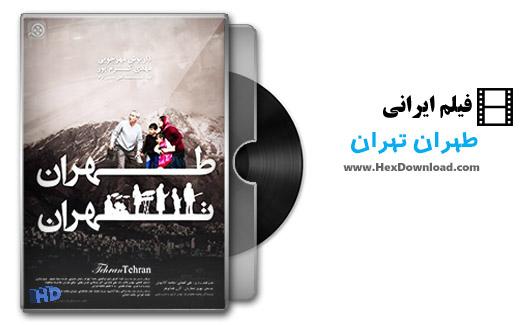 دانلود فیلم ایرانی طهران تهران با کیفیت فوق العاده