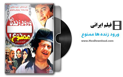 دانلود فیلم ایرانی ورود زنده ها ممنوع