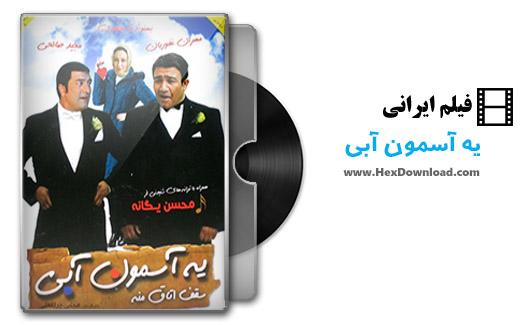 دانلود فیلم ایرانی یه آسمون آبی