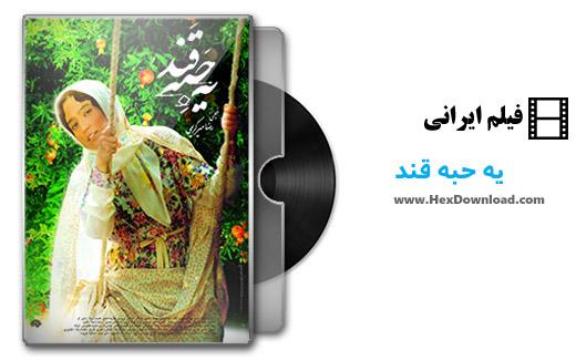 دانلود فیلم ایرانی یه حبه قند با کیفیت فوق العاده