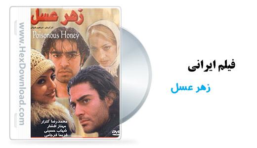 دانلود فیلم ایرانی زهر عسل با کیفیت فوق العاده