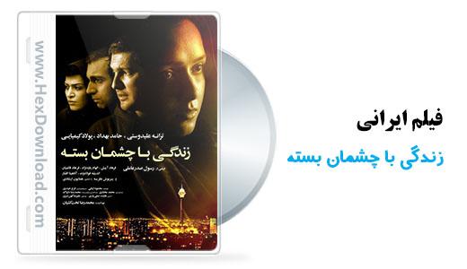 دانلود فیلم ایرانی زندگی با چشمان بسته با کیفیت فوق العاده