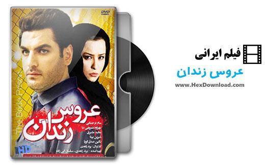 دانلود فیلم ایرانی عروس زندان