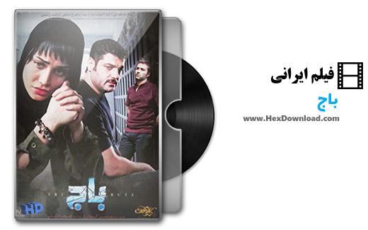 دانلود فیلم ایرانی باج
