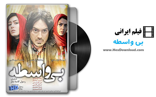 دانلود فیلم ایرانی بی واسطه
