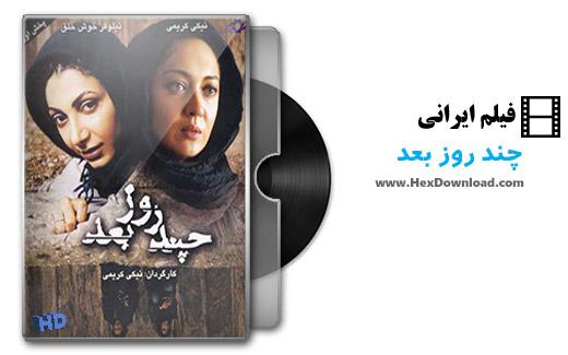 دانلود فیلم ایرانی چند روز بعد