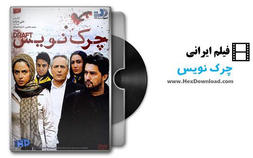 دانلود فیلم ایرانی چرک نویس