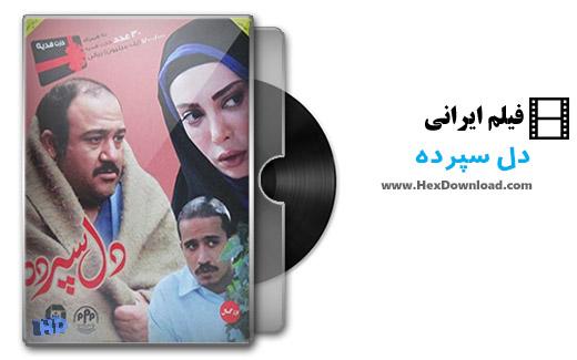 دانلود فیلم ایرانی دل سپرده