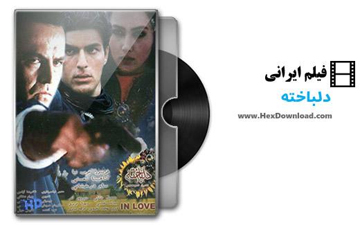 دانلود فیلم ایرانی دلباخته