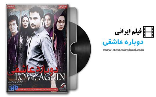 دانلود فیلم ایرانی دوباره عاشقی