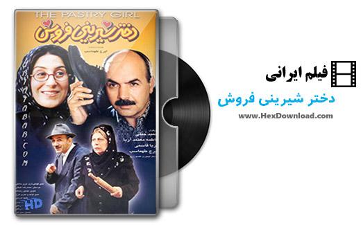 دانلود فیلم ایرانی دختر شیرینی فروش