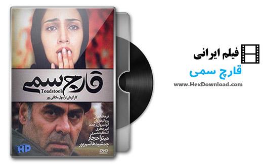 دانلود فیلم ایرانی قارچ سمی