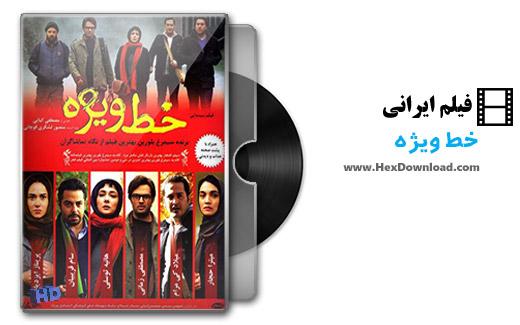 دانلود فیلم ایرانی خط ویژه