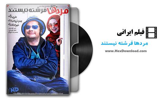 دانلود فیلم ایرانی مرد ها فرشته نیستند