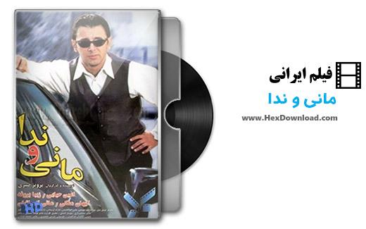 دانلود فیلم ایرانی مانی و ندا
