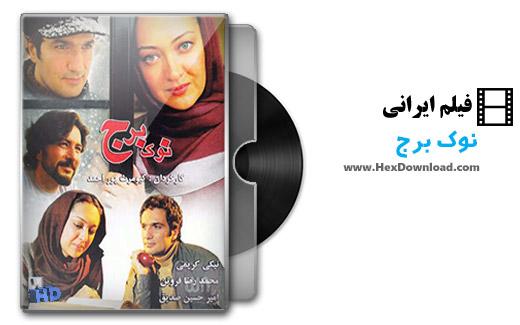 دانلود فیلم ایرانی نوک برج