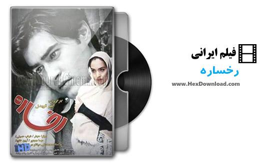 دانلود فیلم ایرانی رخساره