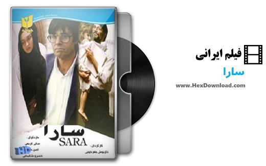 دانلود فیلم ایرانی سارا