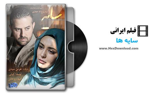 دانلود فیلم ایرانی سایه