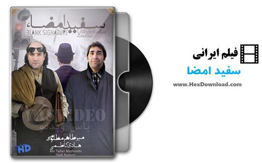 دانلود فیلم ایرانی سفید امضا
