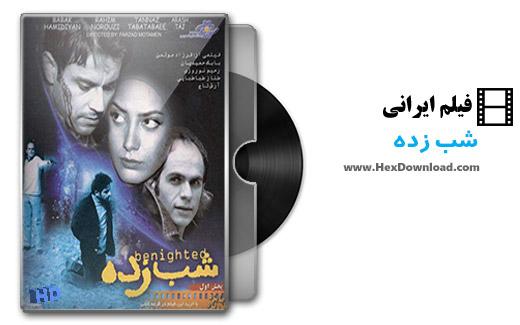 دانلود فیلم ایرانی شب زده