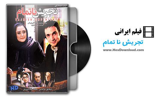 دانلود فیلم ایرانی تجریش نا تمام