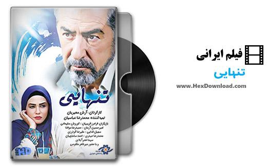 دانلود فیلم ایرانی تنهایی