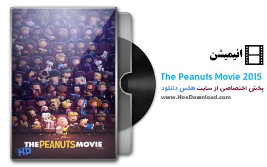 دانلود انیمیشن بادام زمینی The Peanuts Movie 2015