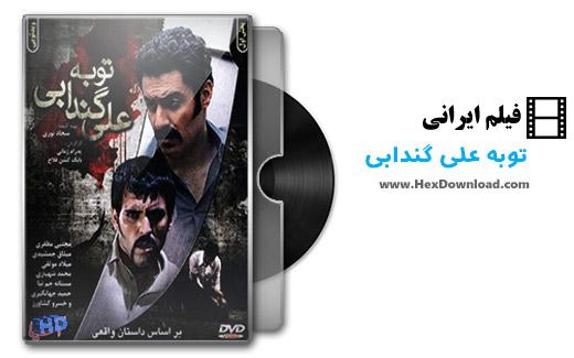 دانلود فیلم ایرانی توبه علی گندابی