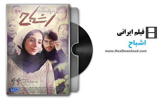دانلود فیلم ایرانی اشباح