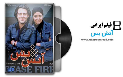 دانلود فیلم ایرانی آتش بس
