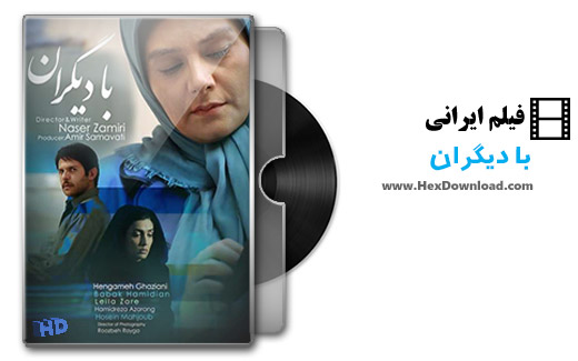 دانلود فیلم ایرانی با دیگران