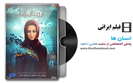 دانلو فیلم ایرانی انسان ها ,دانلود فیلم انسان ها با حجم کم ,دانلود فیلم انسان ها با کیفیت عالی