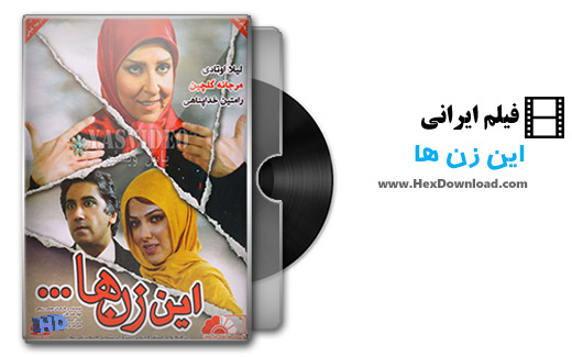 دانلود فیلم ایرانی این زن ها