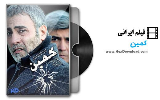 دانلود فیلم ایرانی کمین