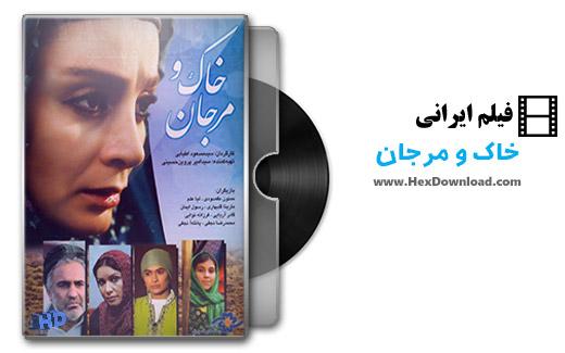 دانلود فیلم ایرانی خاک و مرجان