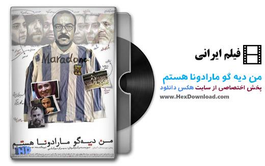 دانلود فیلم ایرانی من دیه گو مارادونا هستم