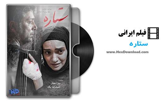 دانلود فیلم ایرانی ستاره