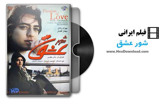دانلود فیلم ایرانی شور عشق