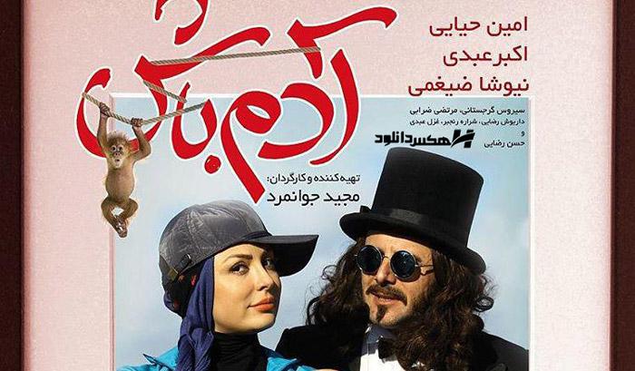 دانلود فیلم ایرانی آدم باش با لینک مستقیم