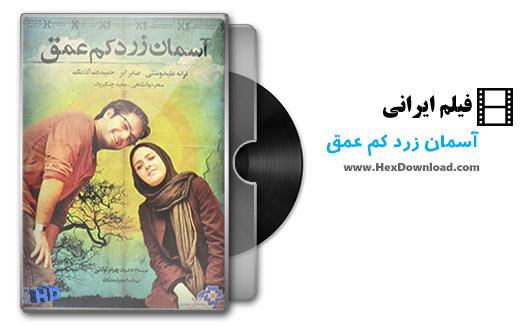 دانلود فیلم ایرانی آسمان زرد کم عمق