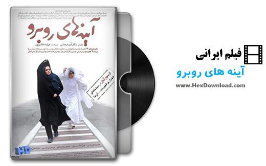 دانلود فیلم ایرانی آینه های روبرو
