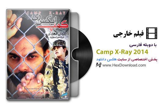 دانلود فیلم کمپ ایکس ری Camp X-Ray 2014 با دوبله فارسی