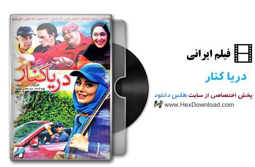 دانلود فیلم ایرانی دریاکنار