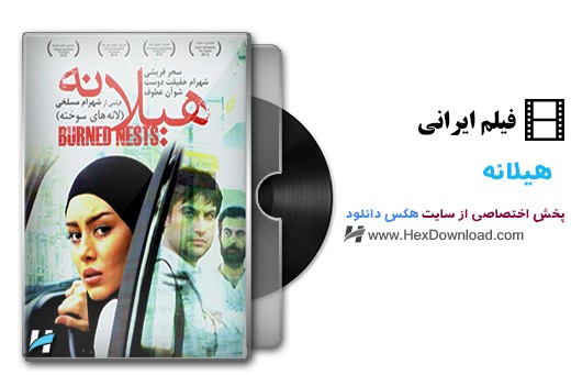 دانلود فیلم ایرانی هیلانه