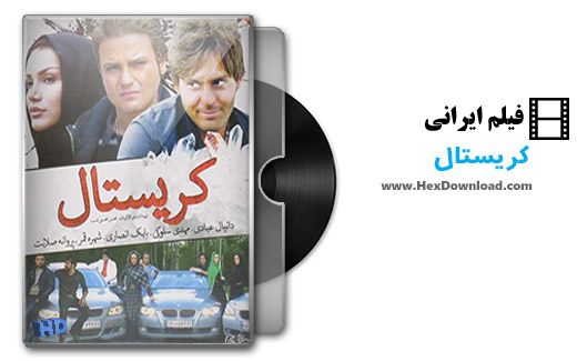 دانلود فیلم ایرانی کریستال