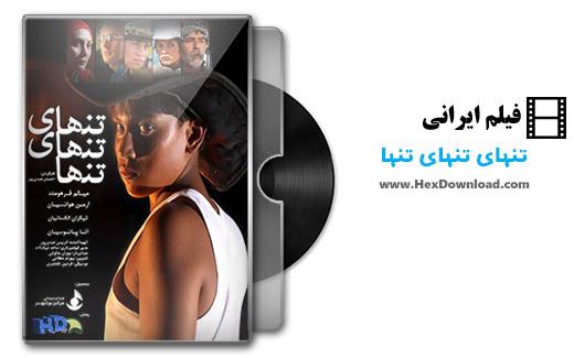 دانلود فیلم ایرانی تنهای تنهای تنها