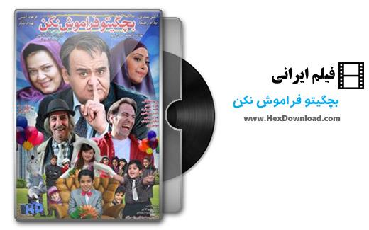 دانلود فیلم ایرانی بچگیتو فراموش نکن