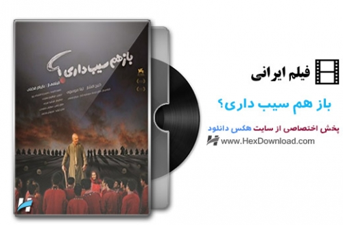 دانلود فیلم ایرانی باز هم سیب داری